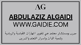 Abdulaziz algaidi
